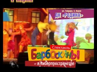 БАРБОСКИНЫ в Кирове